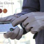 メンズスマホ対応の手袋おすすめ製品のまとめ