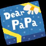 父の日のプレゼント☆通販ならではのこだわりやオリジナルグッズ
