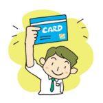 海外旅行保険☆クレジットカードに付帯されている補償を比較!