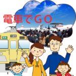 2016入間基地航空祭へのおすすめアクセス方法☆鉄道で行くには?
