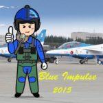 2016入間基地航空祭☆ブルーインパルスとイベントスケジュール紹介
