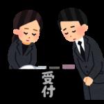 神道の葬儀の作法、これを知らないと恥をかく!服装は?数珠はいるの?何て挨拶するの?香典袋の書き方は?