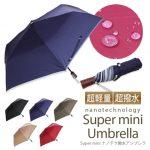 おすすめ折りたたみ傘!人気商品から知る、コスパ最強の傘5選!