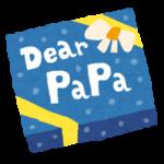 父の日のプレゼント、父が欲しい物年代別ランキングTOP5とおすすめプレゼント